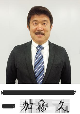 NPO法人ヴィクサーレスポーツクラブ 理事長 加藤 久