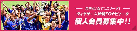 ヴィクサーレ沖縄FCナビィータ 個人会員募集中