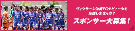 ヴィクサーレ沖縄FCナビィータ スポンサー募集