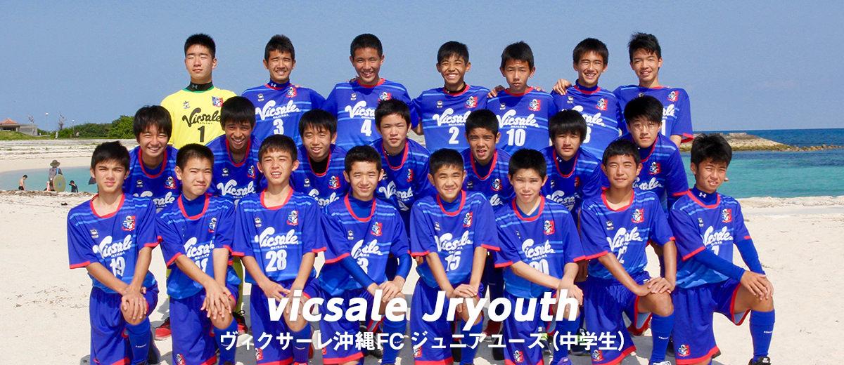 JUNIOR YOUTH 男子サッカーチーム ヴィクサーレ沖縄FC ジュニアユース