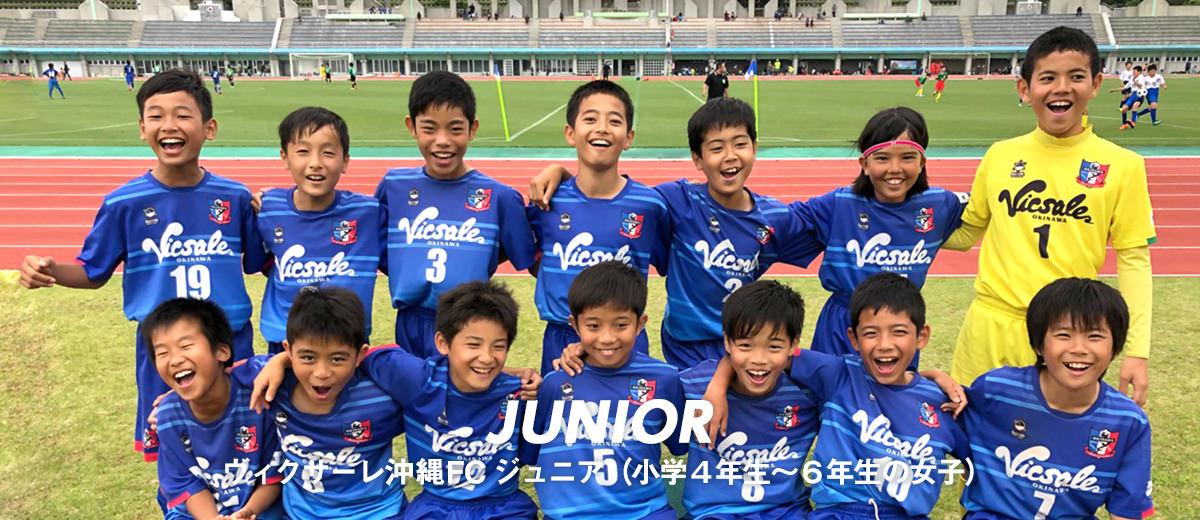 JUNIOR ヴィクサーレ沖縄FC ジュニア(小学4年生~6年生の男女)