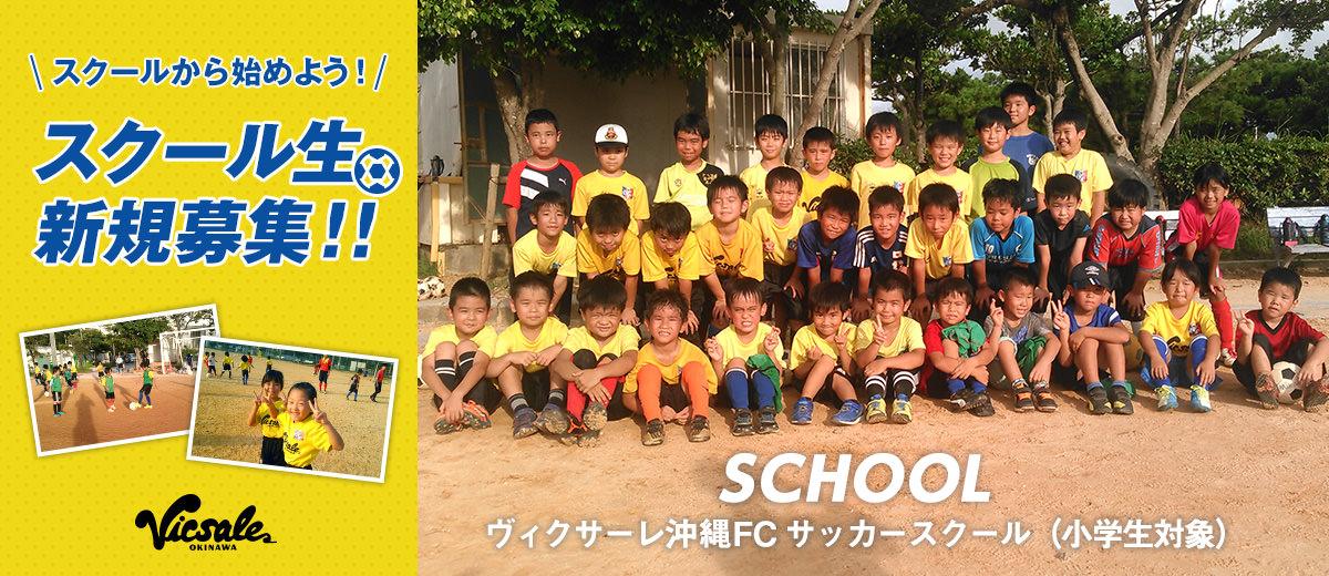 SCHOOL ヴィクサーレ沖縄FC サッカースクール(小学生対象) スクールから始めよう!スクール生募集!!