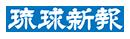 株式会社 琉球新報社