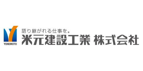 米元建設工業株式会社