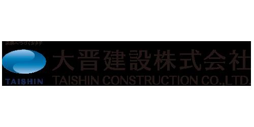 大晋建設株式会社